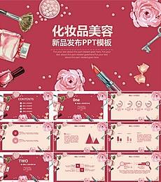 化妆品美容产品发布PPT