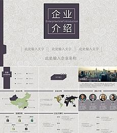 中国风花纹公司企业介绍PPT