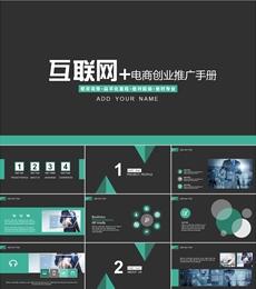 互联网+电商创业推广手册PPT模板