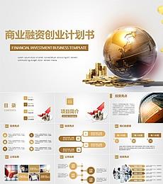 金色地球商业融资创业计划书PPT