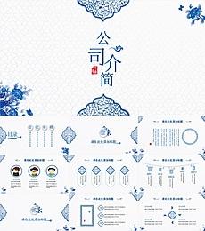 中国风青花瓷公司企业简介PPT