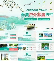 绿色清新户外旅游产品推介PPT