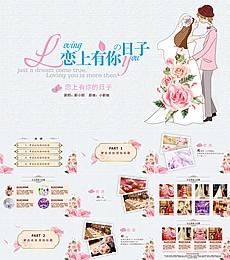 粉色手绘表白求婚婚礼PPT