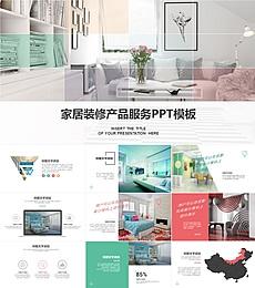 家居装修产品服务PPT