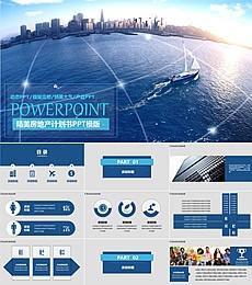 大气房地产项目商业计划书PPT