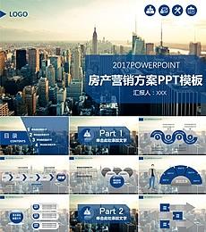 房地产营销方案PPT