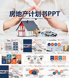 房地产项目商业计划书PPT