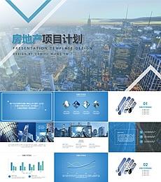 房地产项目商业计划书PPT模板