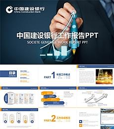 中国建设银行工作报告PPT