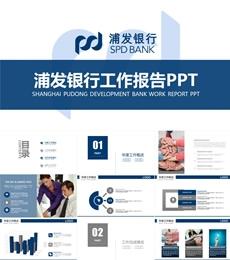 浦发银行工作报告PPT模板