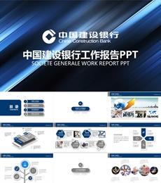 中国建设银行工作计划总结PPT模板