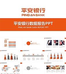 平安银行营销业绩数据报告PPT