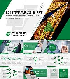 中国邮政储蓄银行下半年总结PPT