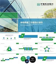 民生银行营销数据工作报告PPT模板下载