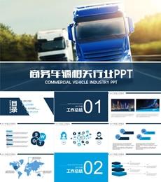 物流商用卡车 服务产品PPT模板