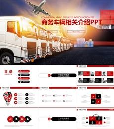 卡车货轮货柜物流PPT模板