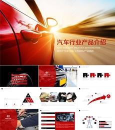 汽车4S店服务 汽车产品品牌宣传PPT模板