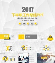 简约低面设计半年工作总结计划PPT下载