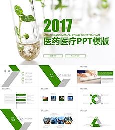 医院医药医疗医学院研究PPT模版