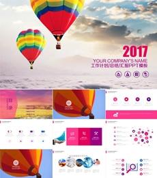 热气球工作计划 总结 汇报PPT模板