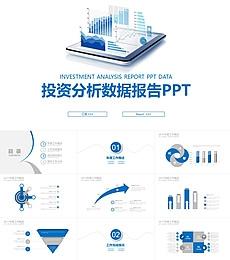 蓝色立体图表投资分析数据报告PPT下载