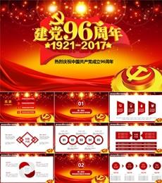 庆祝七一建党96周年党政PPT模板