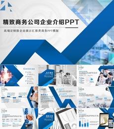 精致商务公司简介企业介绍PPT模板