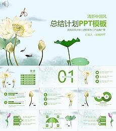 清新荷叶中国风总结计划PPT模板