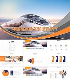 高铁和谐号背景的铁路行业PPT模板