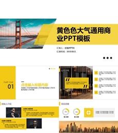 黄色大气通用公司企业商业PPT模板