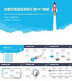 创意小火箭封面商务汇报PPT模板下载
