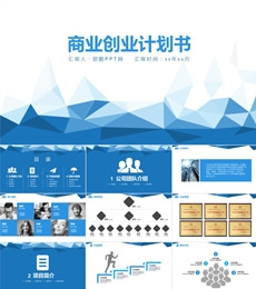 蓝色低面设计商业创业计划书PPT
