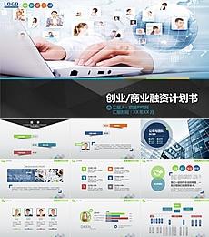 蓝色创业/商业融资计划书PPT模板
