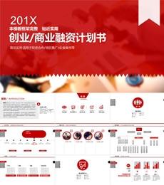 红色创业/商业融资计划书PPT模板