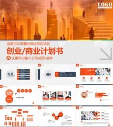 橙色商务创业/商业计划书PPT模板