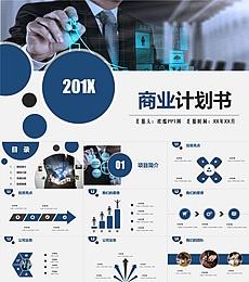 圆形元素商业计划书/融资路演PPT