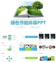 绿色节能环保PPT/环保公司产品PPT