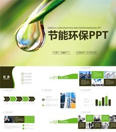 绿叶水珠能源环保节能公益PPT模板