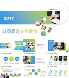 清新蓝绿渐变环保公司简介PPT模板