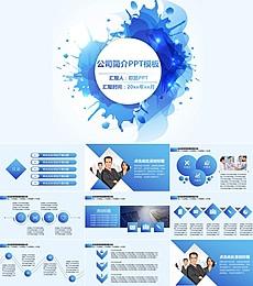 水墨蓝色是企业介绍公司简介PPT