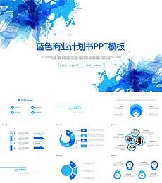 商业策划书创业计划项目投资PPT