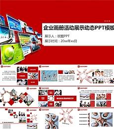 红色企业画册活动展示动态PPT模板