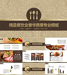 精品餐饮业奢华西餐饭店PPT模板