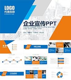 通用大气企业宣传PPT/公司介绍PPT