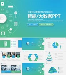 智能家居/大数据/互联网产品PPT模板