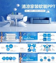 蓝色家装软装PPT/家居装修公司PPT