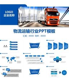 卡车物流运输行业/货运公司PPT模板