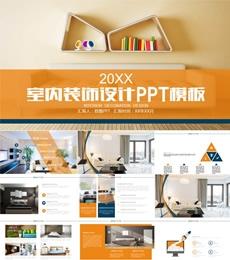室内装饰设计PPT/家居装修公司PPT