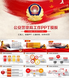 红色庄重公安警察局工作PPT模板