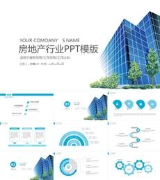 房地产行业PPT模版/商业楼盘PPT